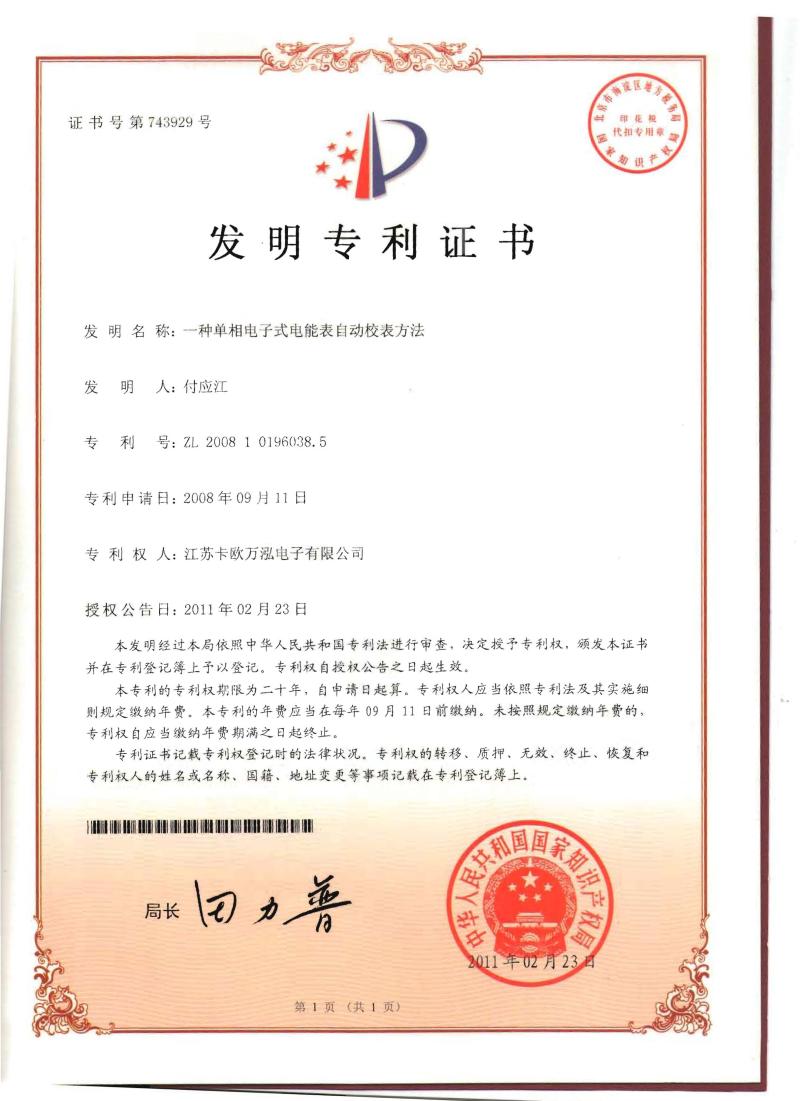 发明专利证书-一种单相电子式电能表自动校表方法