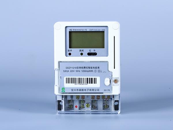 单相费控智能电能表(本地、开关内置)