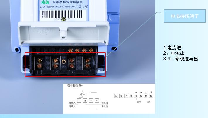 单相预付费 电表接线端子