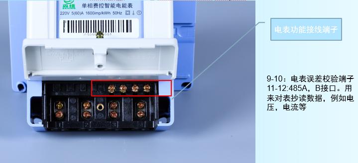 单相预付费 电表功能接线端子