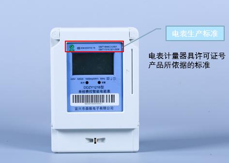 单相预付费 电表生产标准