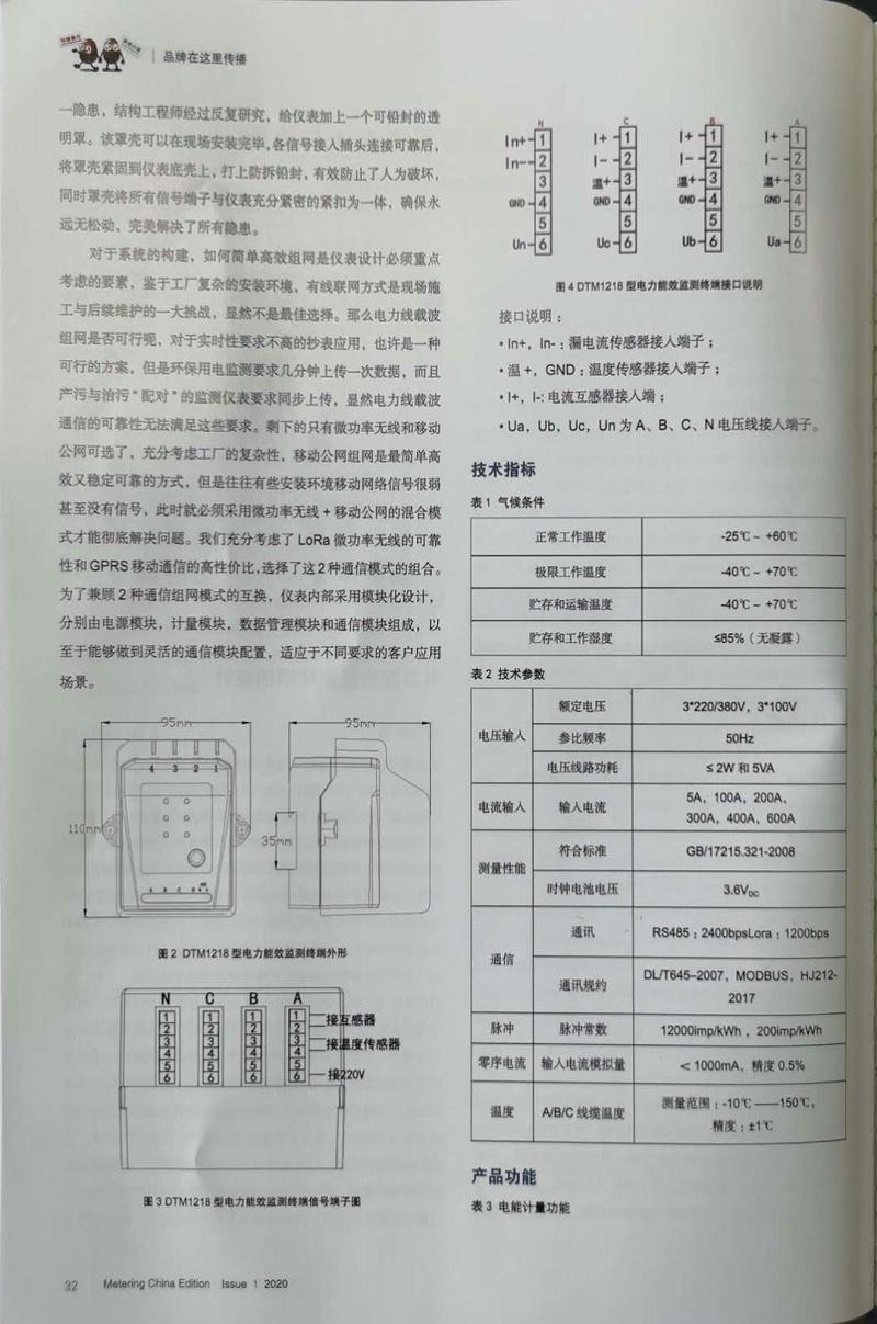 介绍能效监测终端的外观尺寸及技术指标