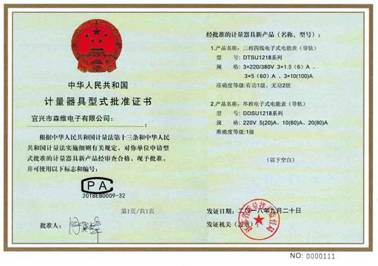 CPA证书