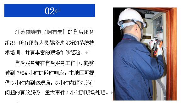 6 专项服务