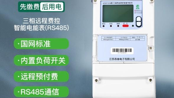 GPRS智能电表有哪些特点?