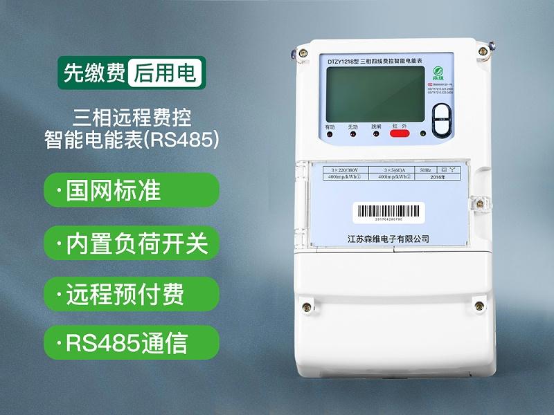 5-三相远程费控智能电能表(RS485)