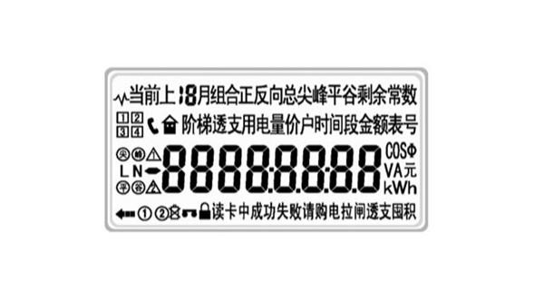 单相远程费控智能电能表查看用电量的方法