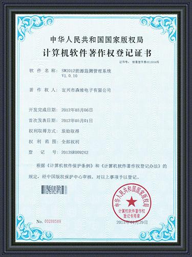 森维电子-SW2012能源监测管理系统V1.0.10