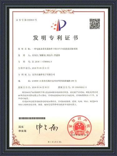 森维电子-一种电能表带负载条件下的EFTB抗扰度试验系统-发明专利证书