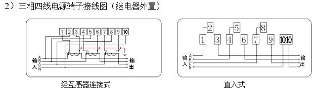 三相预付费电表接线图2