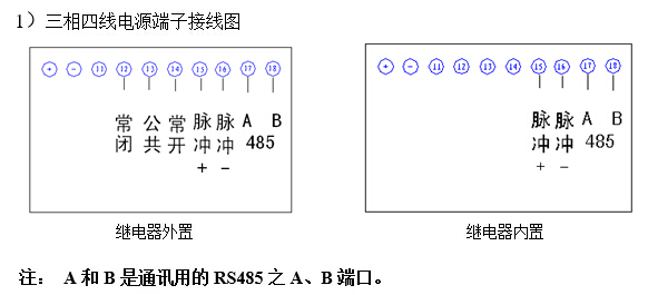 三相预付费电表接线图1