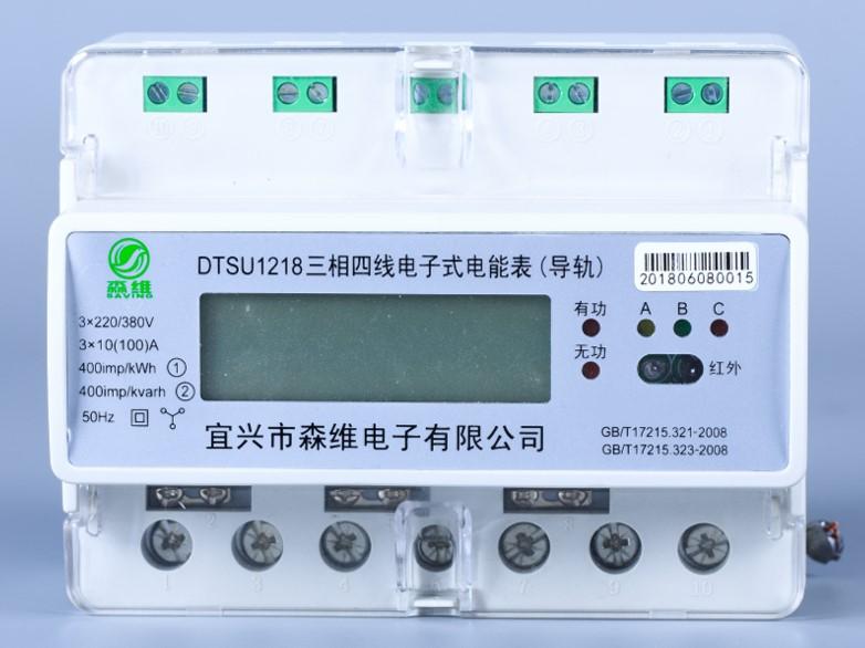 导轨式电能表